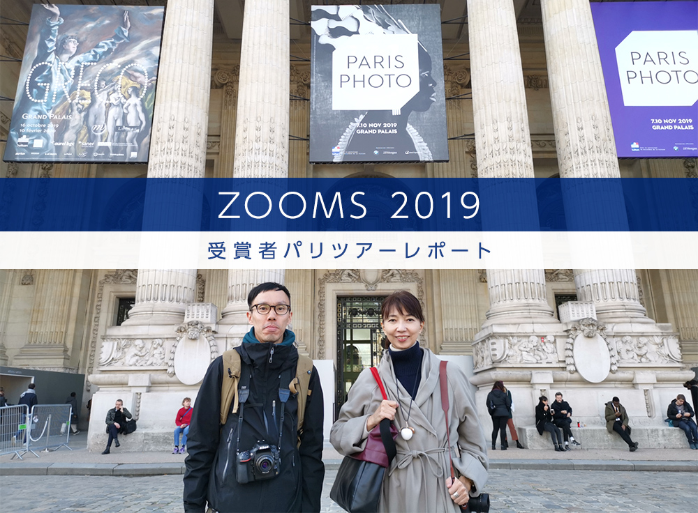 ZOOMS 2018 受賞者 パリツアーレポート